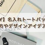 【DIY】名入れトートバッグの作り方やデザインアイデア特集