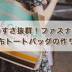 使いやすさ抜群!ファスナー付き帆布トートバッグの作り方