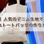 【簡単】人気のデニム生地で作る!おしゃれトートバッグの作り方まとめ