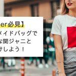 【eighter必見】ハンドメイドバッグで大好きな関ジャニとお出かけしよう!