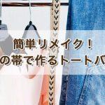 簡単リメイク!着物の帯で作るトートバッグ