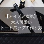 【アイデアでおしゃれに!】大人可愛いオリジナルトートバッグの作り方