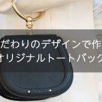 こだわりのデザインで作るオリジナルトートバッグ