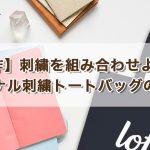 【自作】刺繍を組み合わせよう!オリジナル刺繍トートバッグの作り方は?