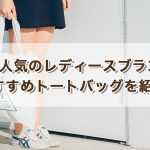 20代に人気のレディースブランドは?おすすめトートバッグを紹介!