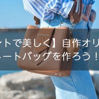 【プリントで美しく】自作オリジナルトートバッグを作ろう!