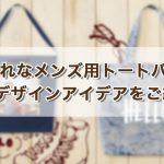 おしゃれなメンズ用トートバッグと自作デザインアイデアをご紹介!