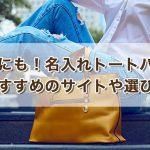 【贈り物にぴったり】名入れトートバッグのおすすめのサイトや選び方
